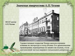 Значение творчества А.П.Чехова Художественные открытия Чехова оказали огромно