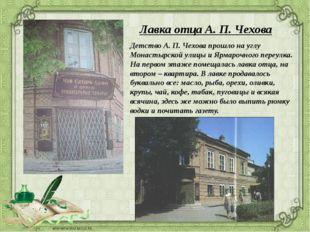 Лавка отца А. П. Чехова Детство А. П. Чехова прошло на углу Монастырской улиц
