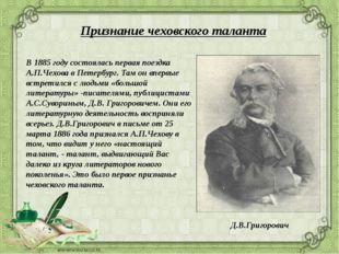 Признание чеховского таланта В 1885 году состоялась первая поездка А.П.Чехова
