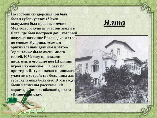 Ялта По состоянию здоровья (он был болен туберкулезом) Чехов вынужден был про...