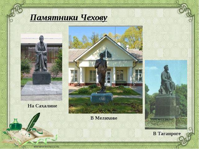 Памятники Чехову В Мелихове В Таганроге На Сахалине