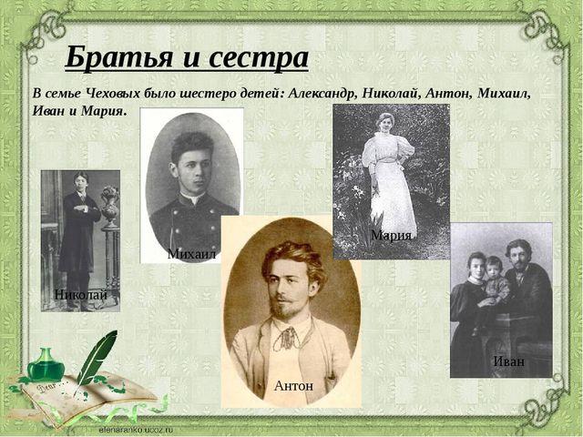 Братья и сестра В семье Чеховых было шестеро детей: Александр, Николай, Анто...