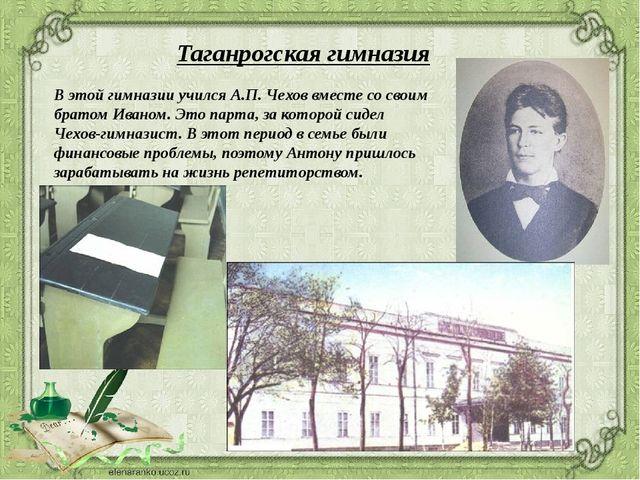 Таганрогская гимназия В этой гимназии учился А.П. Чехов вместе со своим брато...