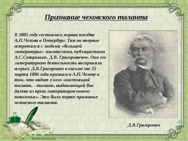 Признание чеховского таланта В 1885 году состоялась первая поездка А.П.Чехова...