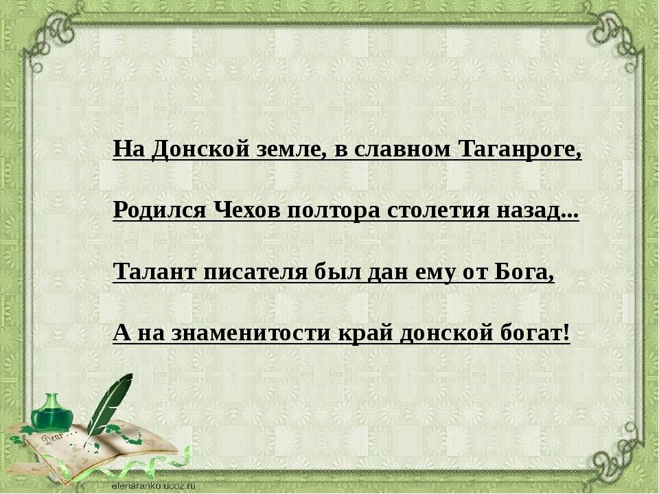 На Донской земле, в славном Таганроге, Родился Чехов полтора столетия назад.....