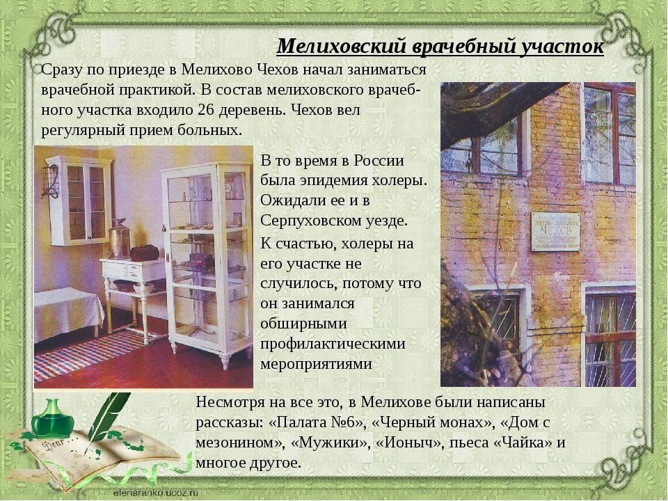 Сразу по приезде в Мелихово Чехов начал заниматься врачебной практикой. В сос...