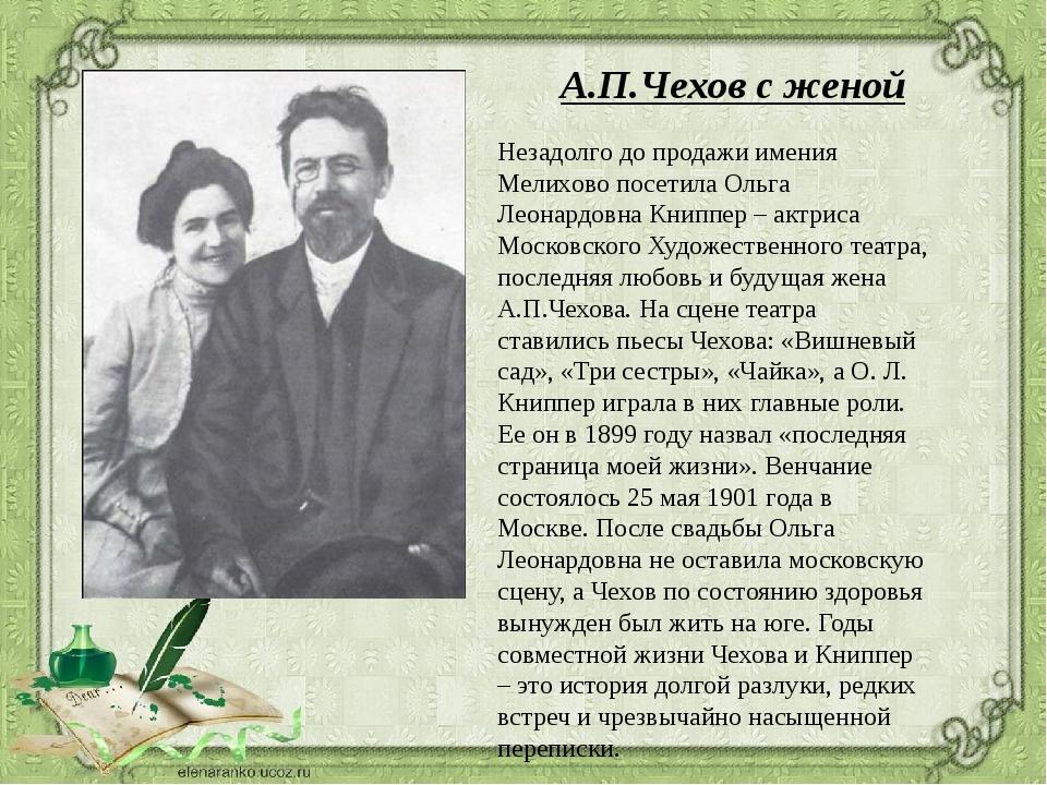Незадолго до продажи имения Мелихово посетила Ольга Леонардовна Книппер – акт...
