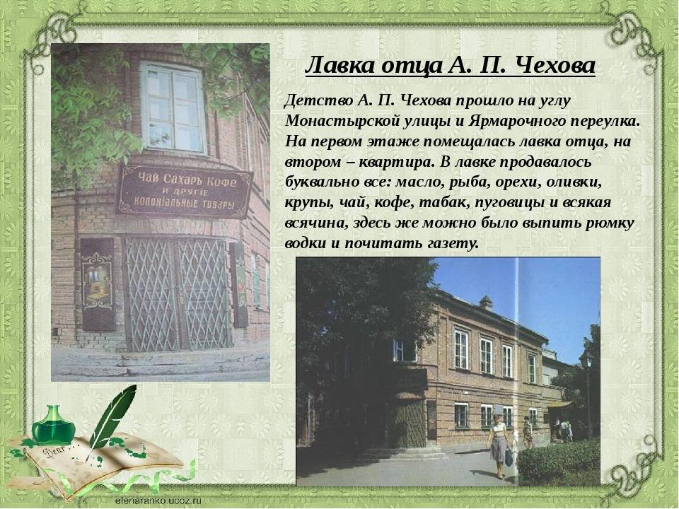 Лавка отца А. П. Чехова Детство А. П. Чехова прошло на углу Монастырской улиц...