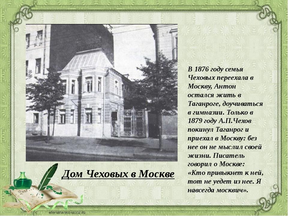 В 1876 году семья Чеховых переехала в Москву, Антон остался жить в Таганроге,...