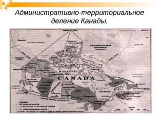 Административно-территориальное деление Канады.