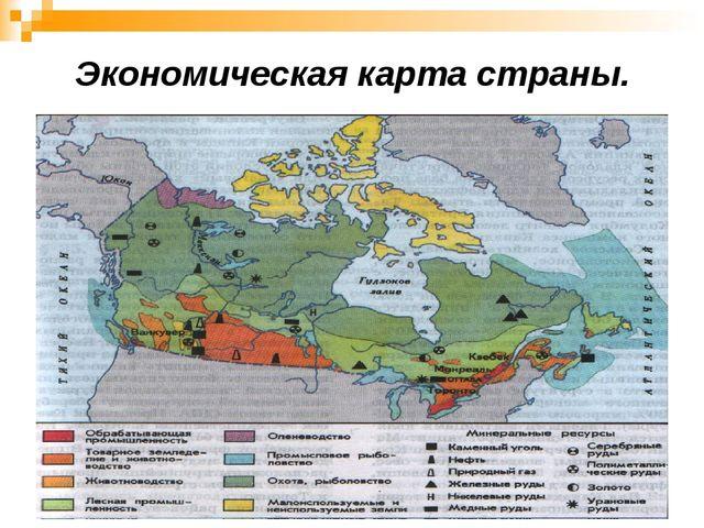 Экономическая карта страны.