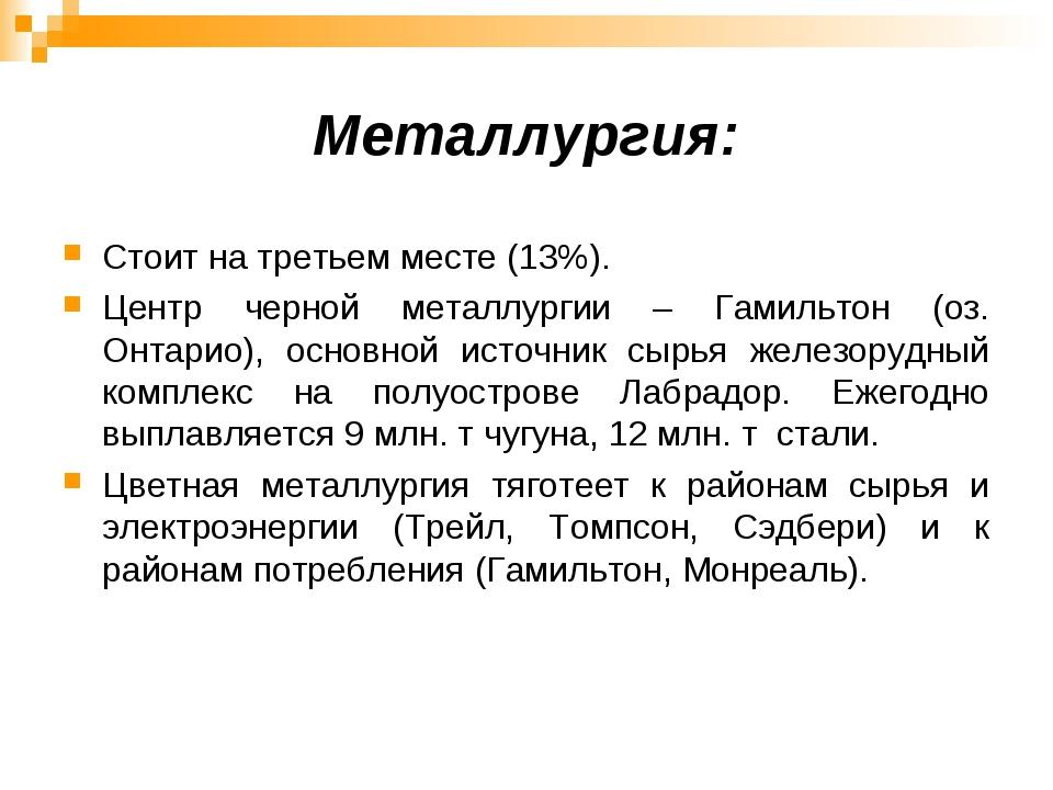 Металлургия: Стоит на третьем месте (13%). Центр черной металлургии – Гамильт...