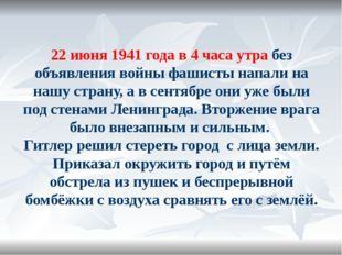22 июня 1941 года в 4 часа утра без объявления войны фашисты напали на нашу с