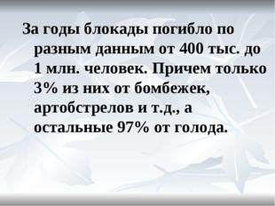 За годы блокады погибло по разным данным от 400 тыс. до 1 млн. человек. Приче