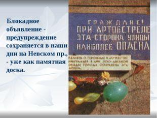 Блокадное объявление - предупреждение сохраняется в наши дни на Невском пр.,
