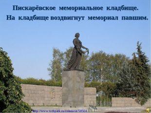 Пискарёвское мемориальное кладбище. На кладбище воздвигнут мемориал павшим. h