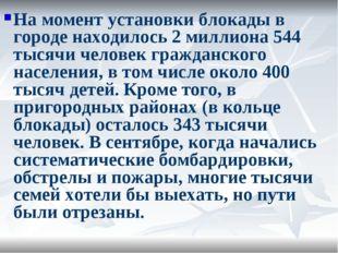 На момент установки блокады в городе находилось 2 миллиона 544 тысячи человек
