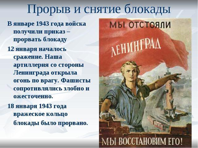 Прорыв и снятие блокады В январе 1943 года войска получили приказ – прорвать...