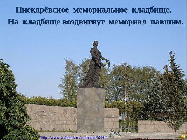 Пискарёвское мемориальное кладбище. На кладбище воздвигнут мемориал павшим. h...