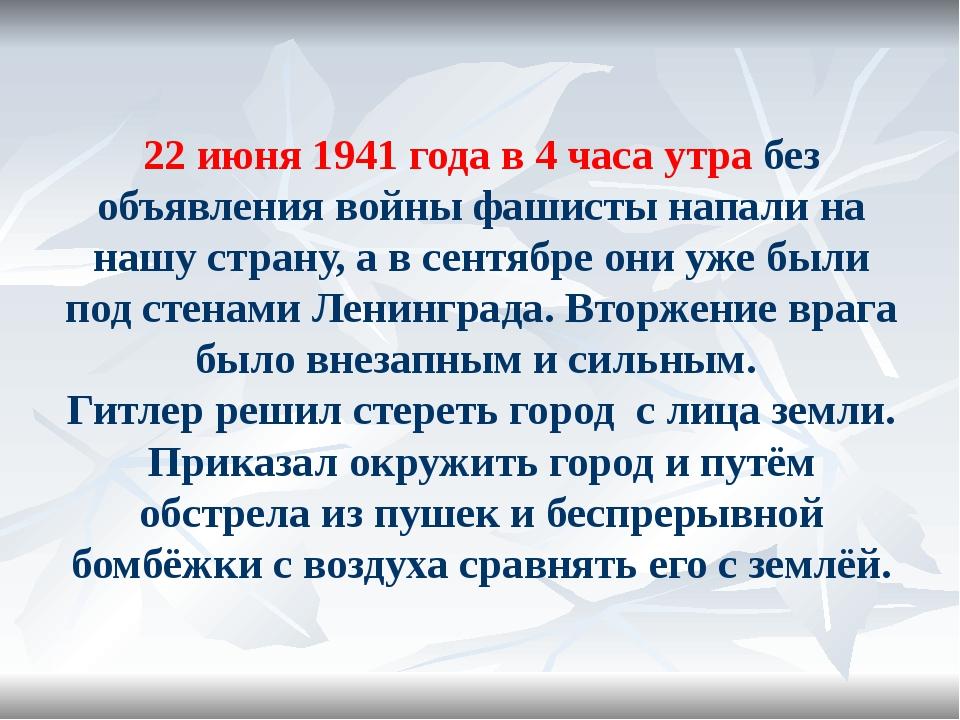 22 июня 1941 года в 4 часа утра без объявления войны фашисты напали на нашу с...