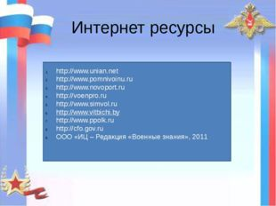 Интернет ресурсы http://www.unian.net http://www.pomnivoinu.ru http://www.nov