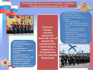 ПРОВЕДЕНИЕ ВОЕННЫХ ПАРАДОВ, ГОДОВЫХ ПРАЗДНИКОВ ВОИНСКИХ ЧАСТЕЙ Военные парады