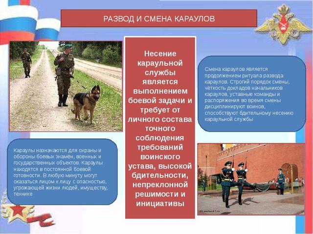 РАЗВОД И СМЕНА КАРАУЛОВ Несение караульной службы является выполнением боевой...