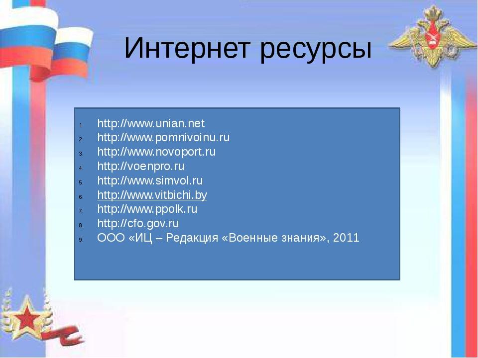 Интернет ресурсы http://www.unian.net http://www.pomnivoinu.ru http://www.nov...