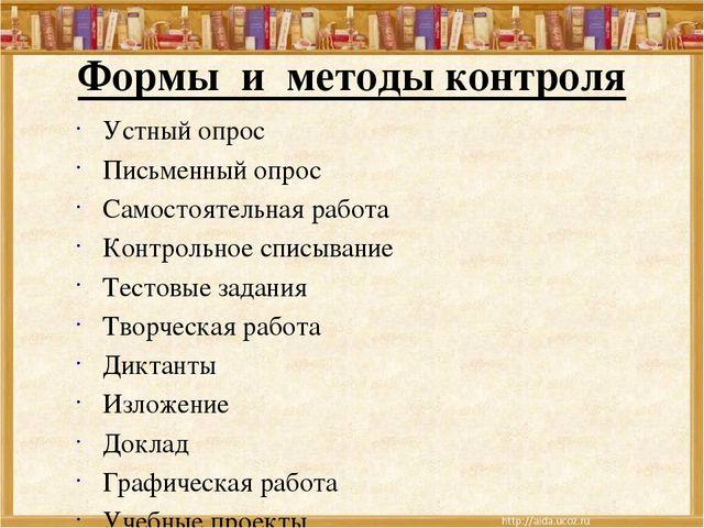 Формы  и  методы контроля Устный опрос Письменный опрос Самостоятельная ра...