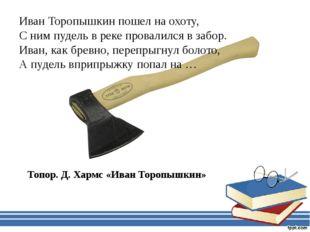 Иван Торопышкин пошел на охоту, С ним пудель в реке провалился в забор. Иван,