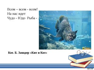 Всем – всем - всем! На нас идет Чудо - Юдо Рыба - … Кот. Б. Заходер «Кит и Кот»