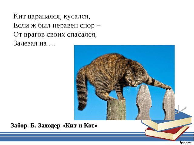Кит царапался, кусался, Если ж был неравен спор – От врагов своих спасался, З...