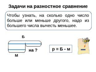 Задачи на разностное сравнение Чтобы узнать, на сколько одно число больше или
