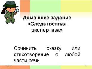* * Домашнее задание «Следственная экспертиза» Сочинить сказку или стихотворе