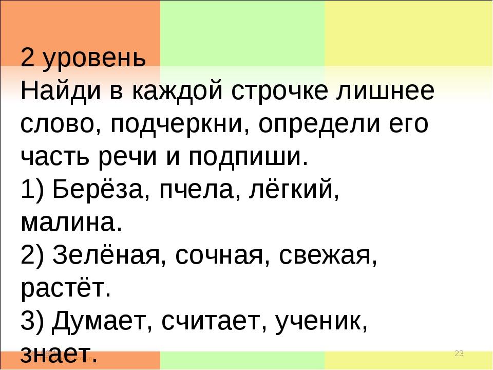 * * 2 уровень Найди в каждой строчке лишнее слово, подчеркни, определи его ча...