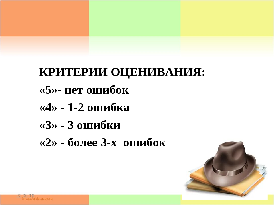* * КРИТЕРИИ ОЦЕНИВАНИЯ: «5»- нет ошибок «4» - 1-2 ошибка «3» - 3 ошибки «2»...
