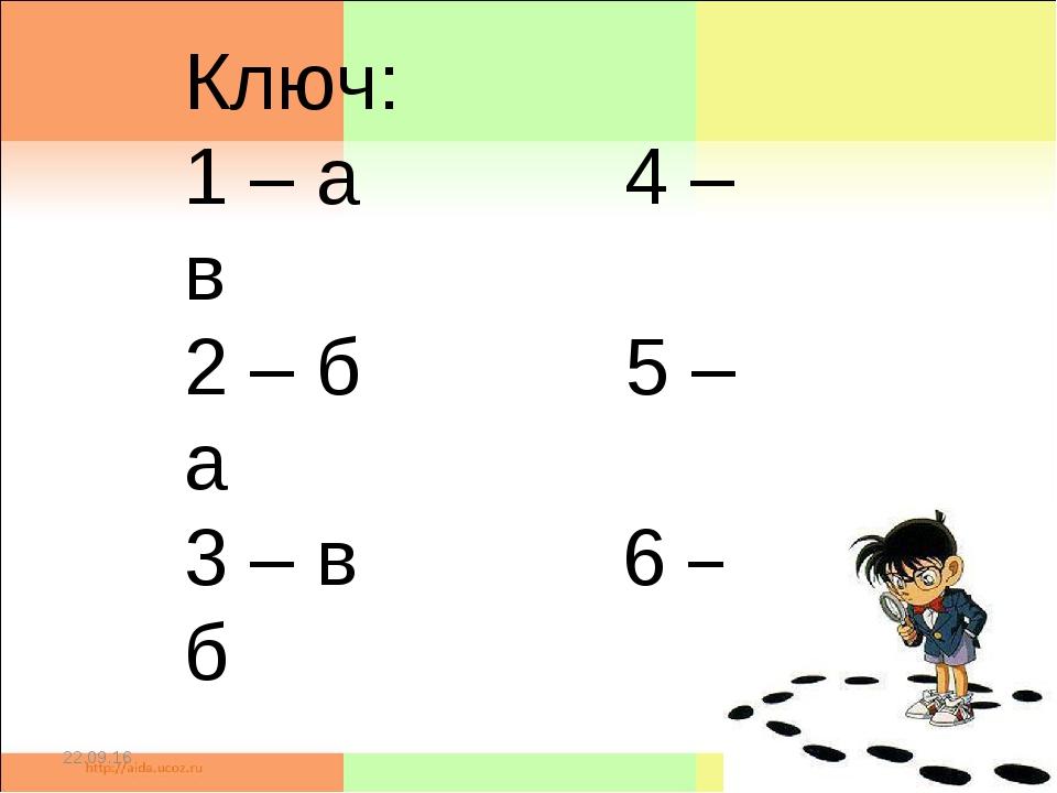 * * Ключ: 1 – а 4 – в 2 – б 5 – а 3 – в 6 – б