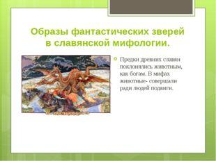 Образы фантастических зверей в славянской мифологии. Предки древних славян по