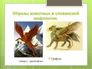 Образы животных в словянской мифологии. Грифон. Симаргл – крылатый пес.