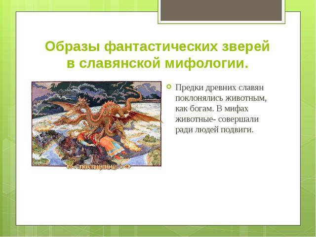 Образы фантастических зверей в славянской мифологии. Предки древних славян по...