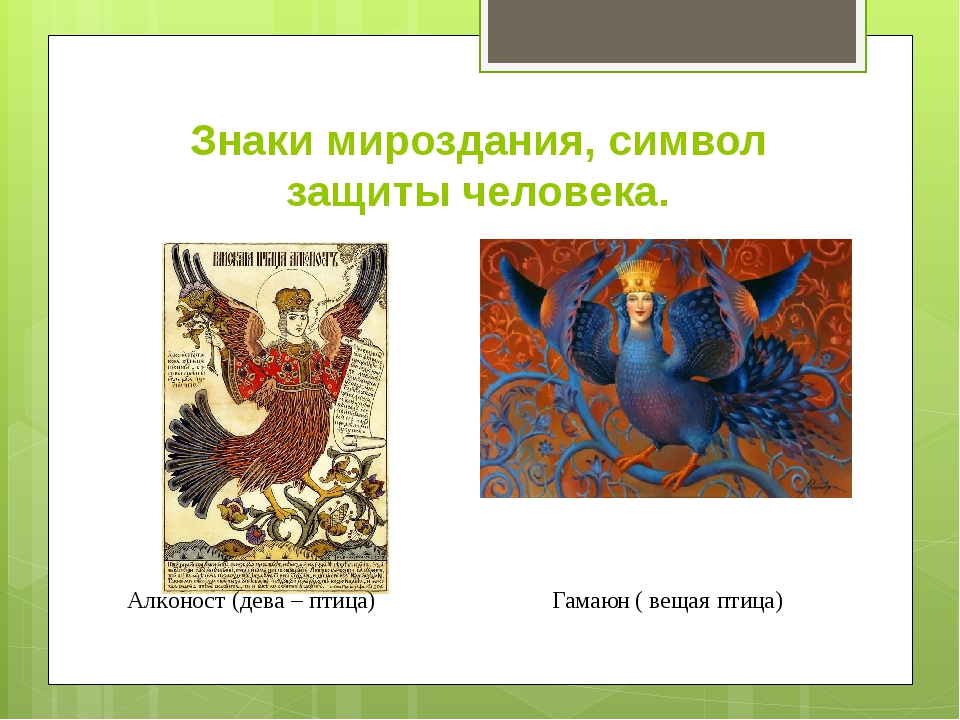 Знаки мироздания, символ защиты человека. Алконост (дева – птица) Гамаюн ( ве...