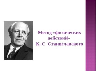Метод «физических действий» К. С. Станиславского