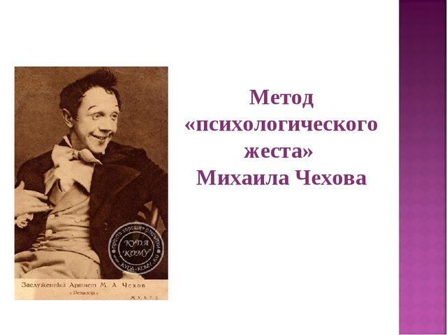 Метод «психологического жеста» Михаила Чехова