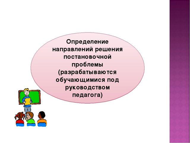 Определение направлений решения постановочной проблемы (разрабатываются обуча...