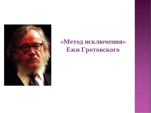 «Метод исключения» Ежи Гротовского