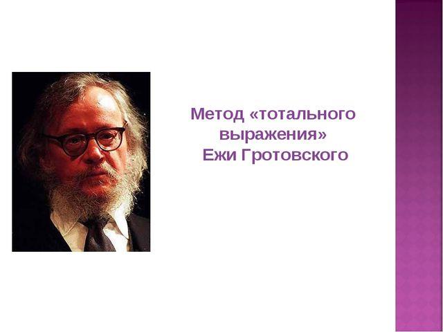 Метод «тотального выражения» Ежи Гротовского