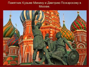 Памятник Кузьме Минину и Дмитрию Пожарскому в Москве.