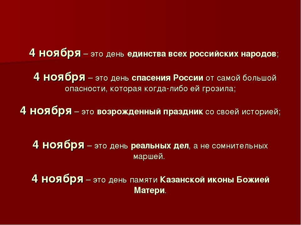 4 ноября – это день единства всех российских народов; 4 ноября – это день сп...
