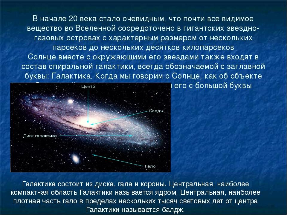 сколько галактик во вселенной википедия шины Новом