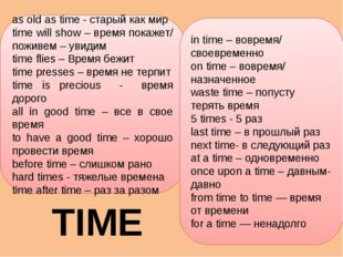 as old as time - старый как мир time will show – время покажет/ поживем – уви